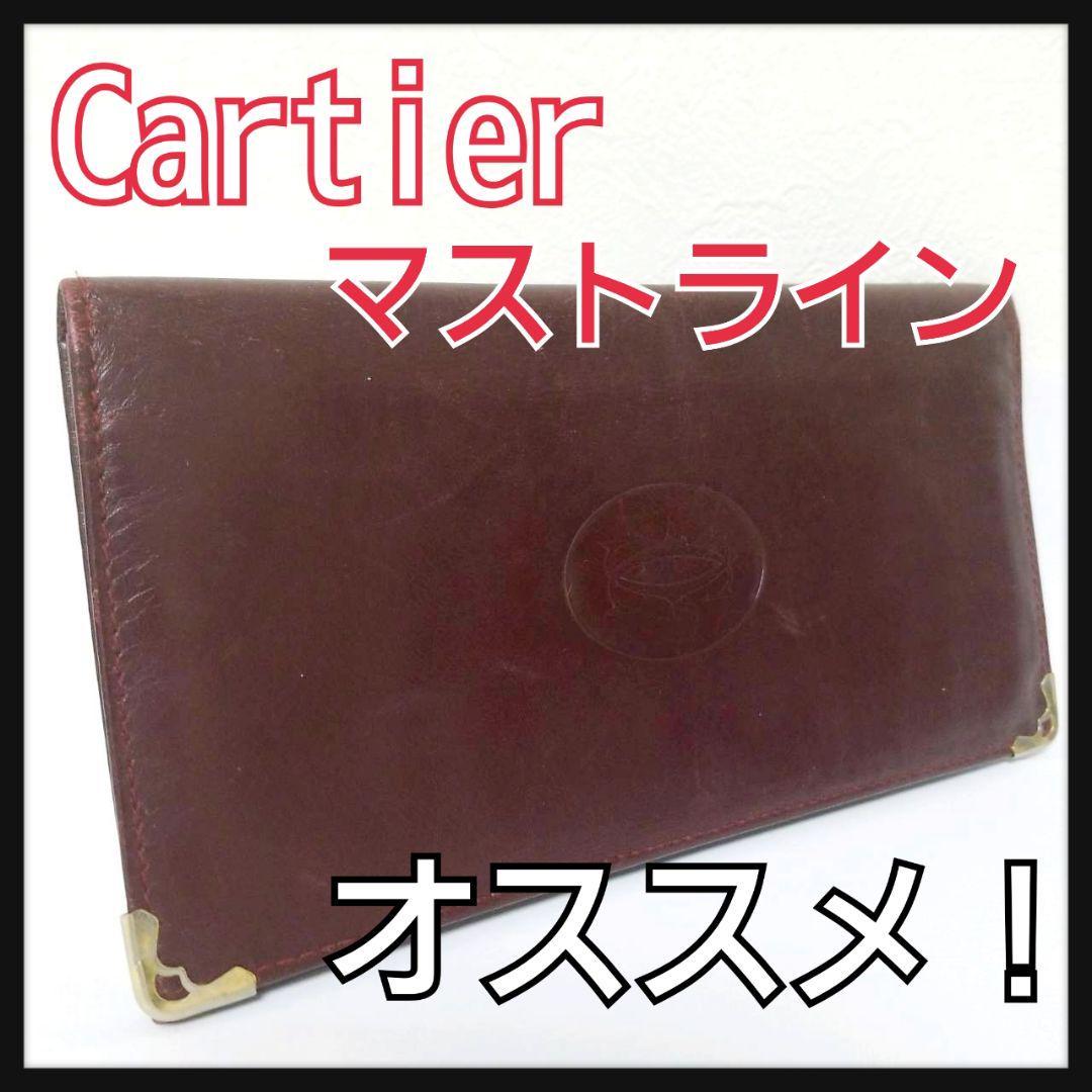 eadc0fb3f0ab メルカリ - カルティエ Cartier 長財布 マストライン ボルドー レザー ...