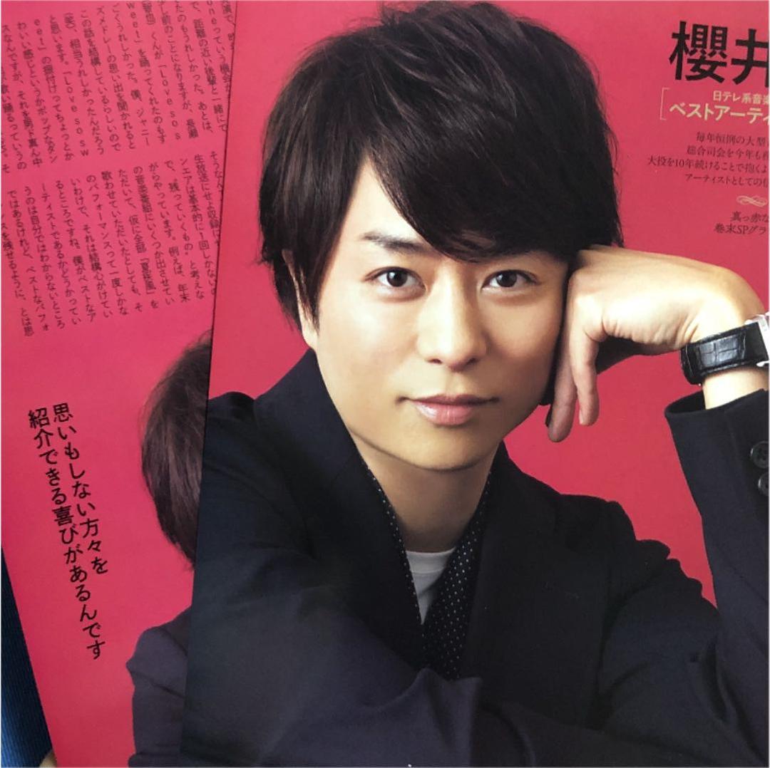「櫻井翔 2019年画像」の画像検索結果