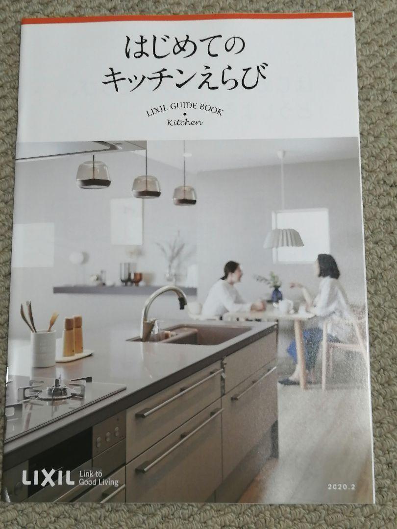カタログ リクシル キッチン