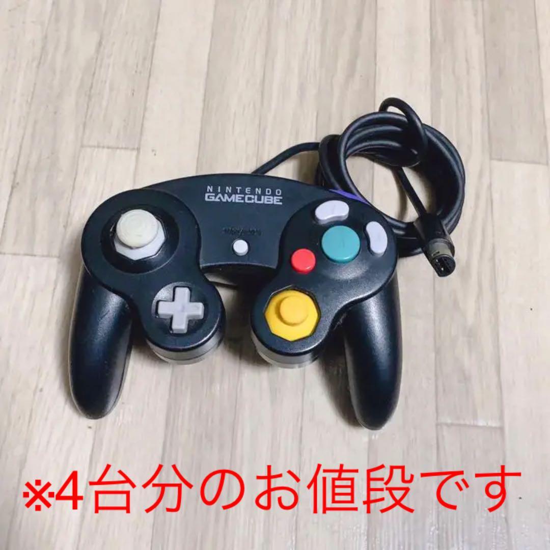 コントローラー ゲーム キューブ