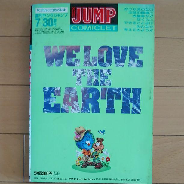1990年代 ヤングジャンプ バックナンバー|週刊ヤングジャンプ公式サイト