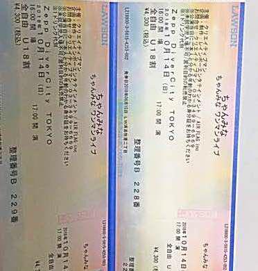 ちゃんみなライブチケットU18