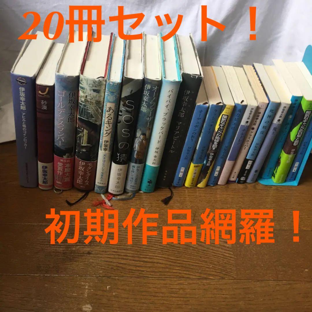 作品 伊坂 幸太郎