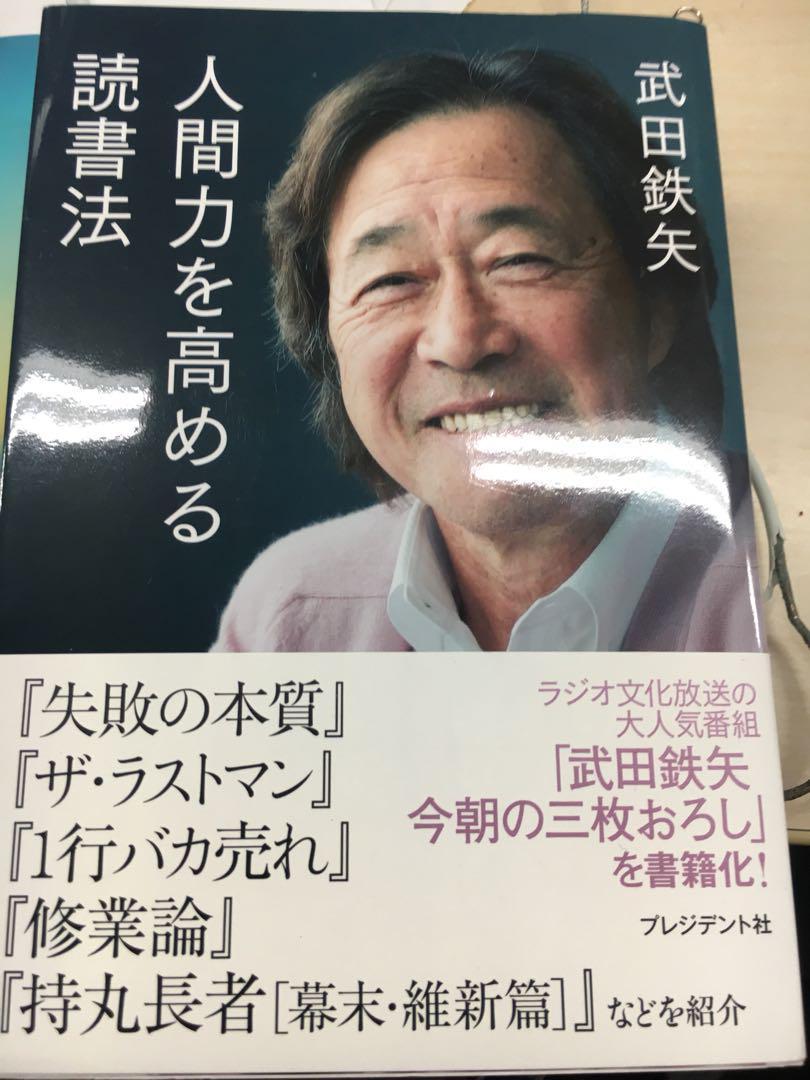 武田 鉄矢 ラジオ