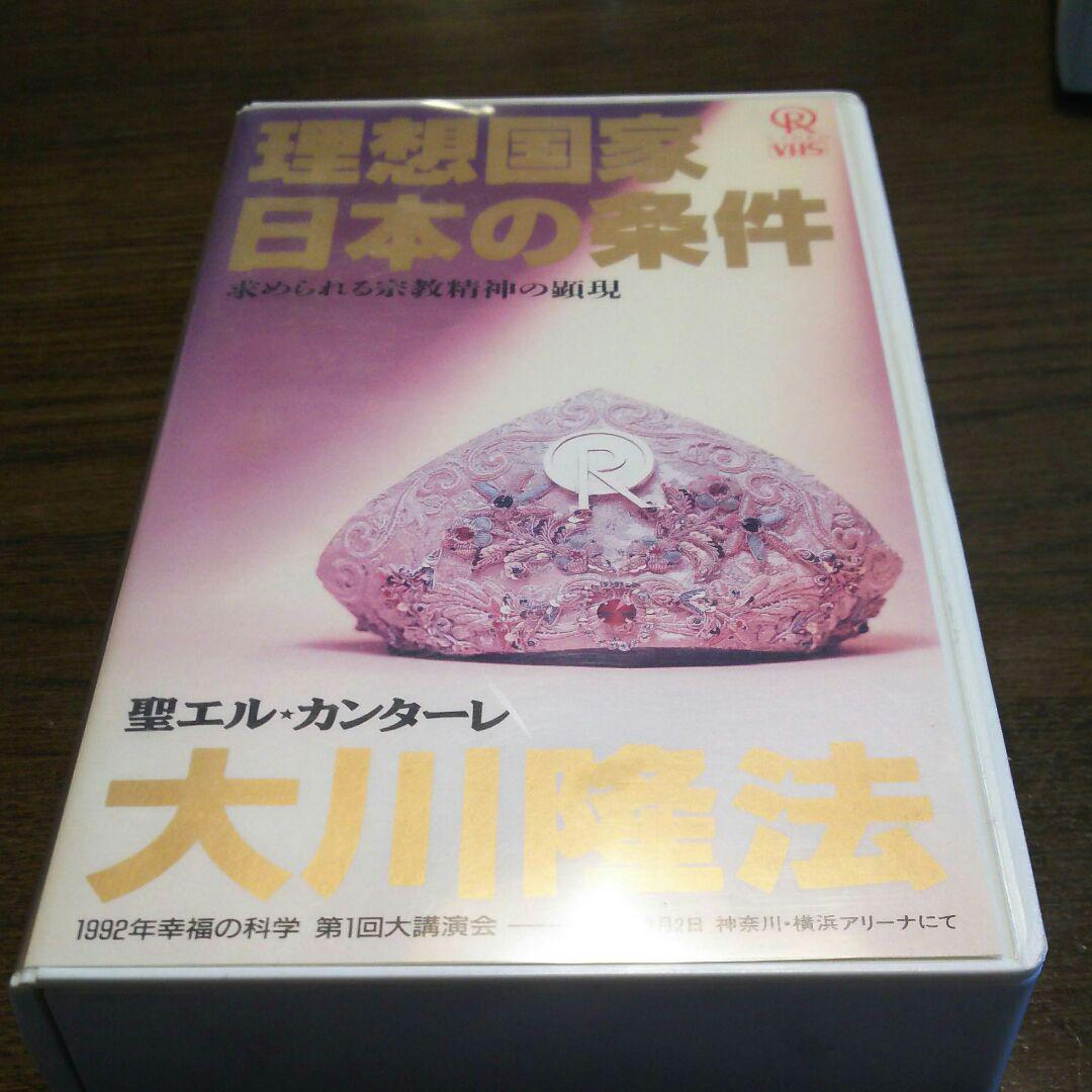 の 条件 国家 日本 理想 理想国家日本の条件 unknown,