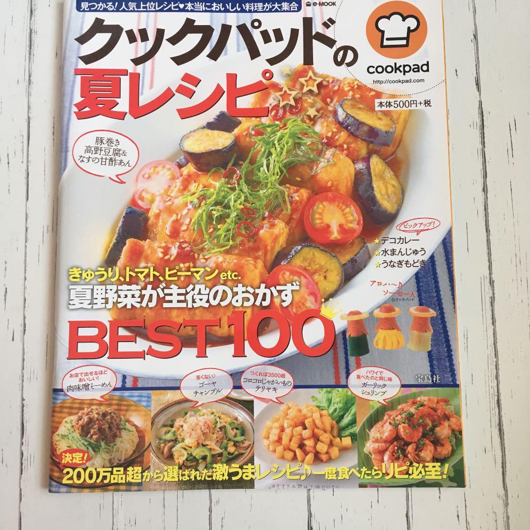 クックパッドの夏レシピ  きゅうり、トマト、ピーマンetc.夏野菜が主役