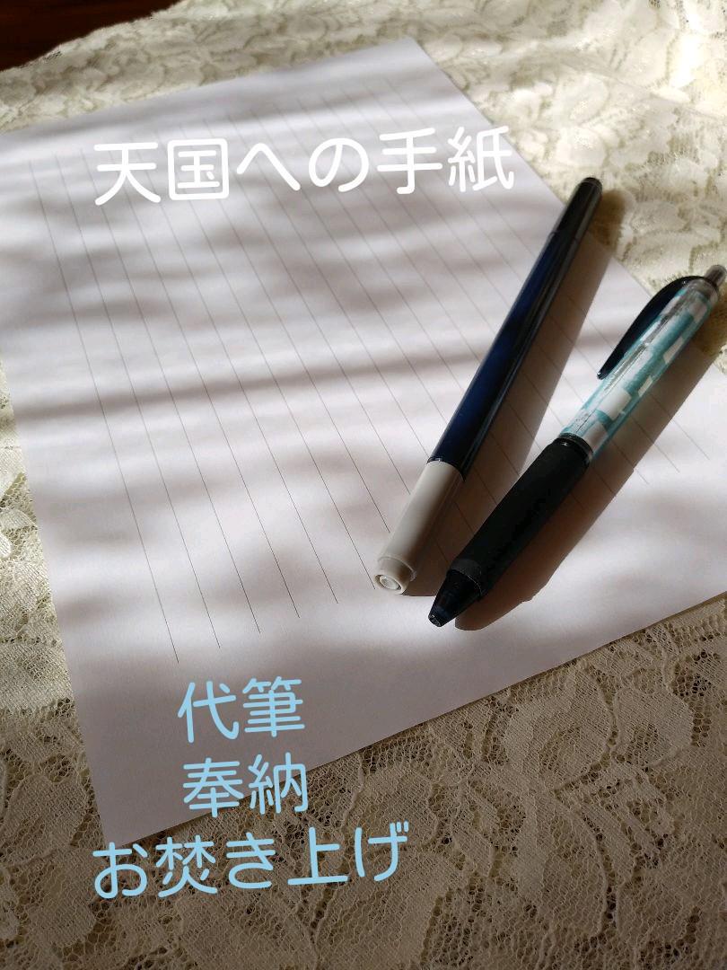 メルカリ - [ 天国への手紙 ] 代筆、お焚き上げ 【クラフト/布製品 ...