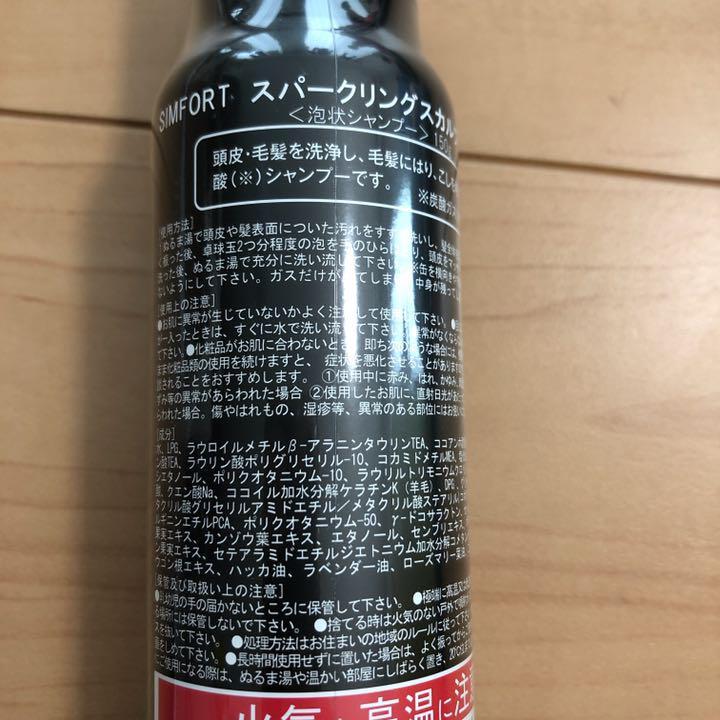 シン フォート 炭酸 シャンプー