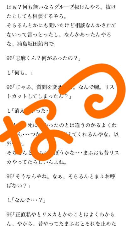 Bl 歌い手 小説 『★ニコ動の歌い手様短編BL集★ 』第1章「__(アンダーバー)×ナノ」