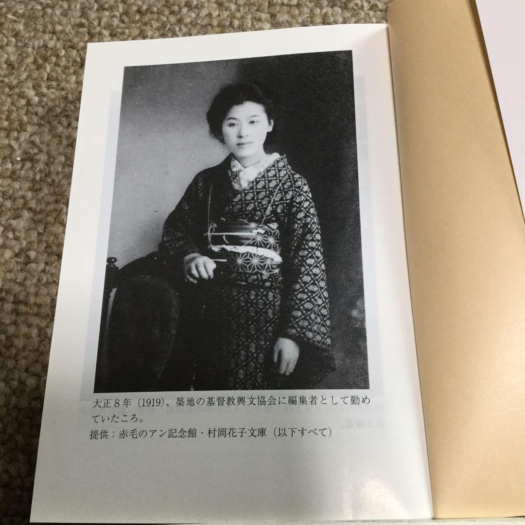 花子 村岡