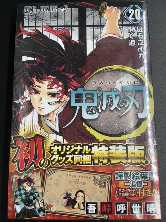 鬼 滅 の 刃 漫画 20 巻
