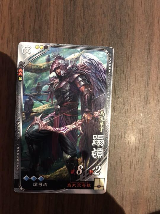 メルカリ - 三国志大戦4 Rトウ頓 【カード】 (¥1,400) 中古や未使用の ...