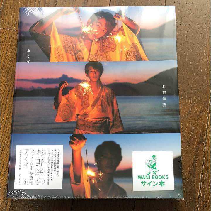 杉野遥亮 ファースト写真集『あくび』直筆サイン入り