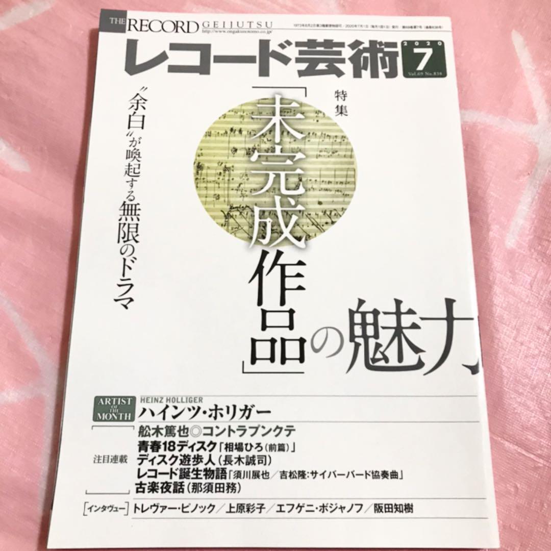 メルカリ - レコード芸術 「未完成作品」の魅力 【アート/エンタメ ...