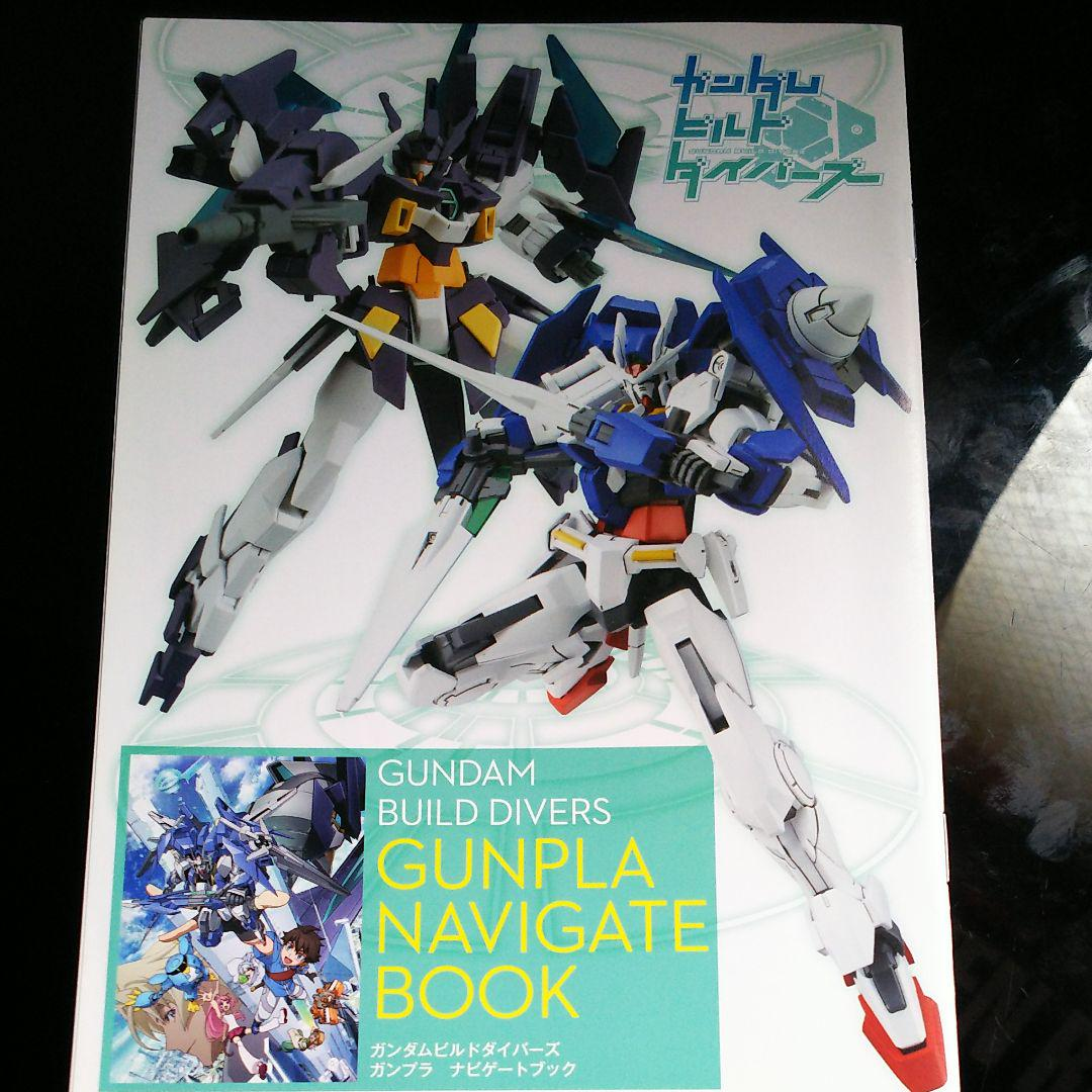 ガンダムビルドダイバーズ ガンプラ ナビゲートブック 非売品(¥450) , メルカリ スマホでかんたん フリマアプリ