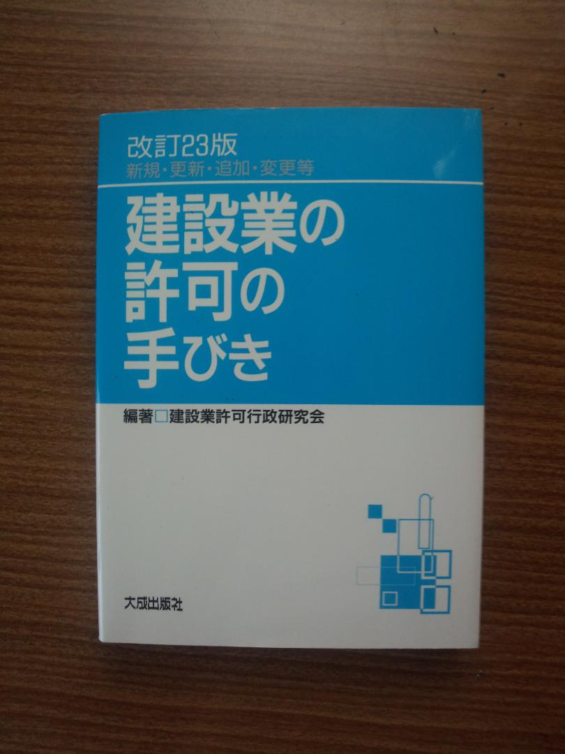 メルカリ - 大成出版社 建設業許可の手びき 【ビジネス/経済】 (¥600 ...