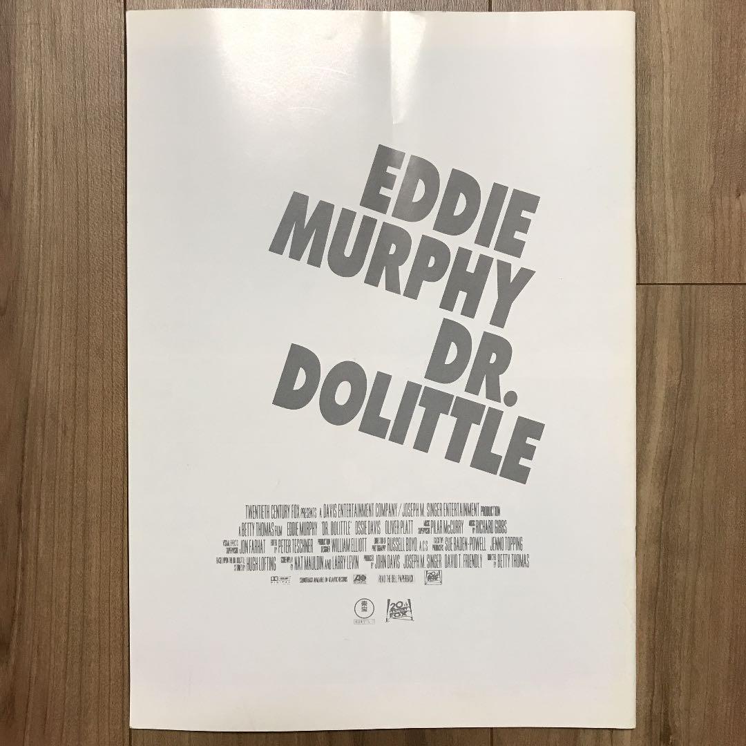 ドリトル マーフィー ドクター エディ