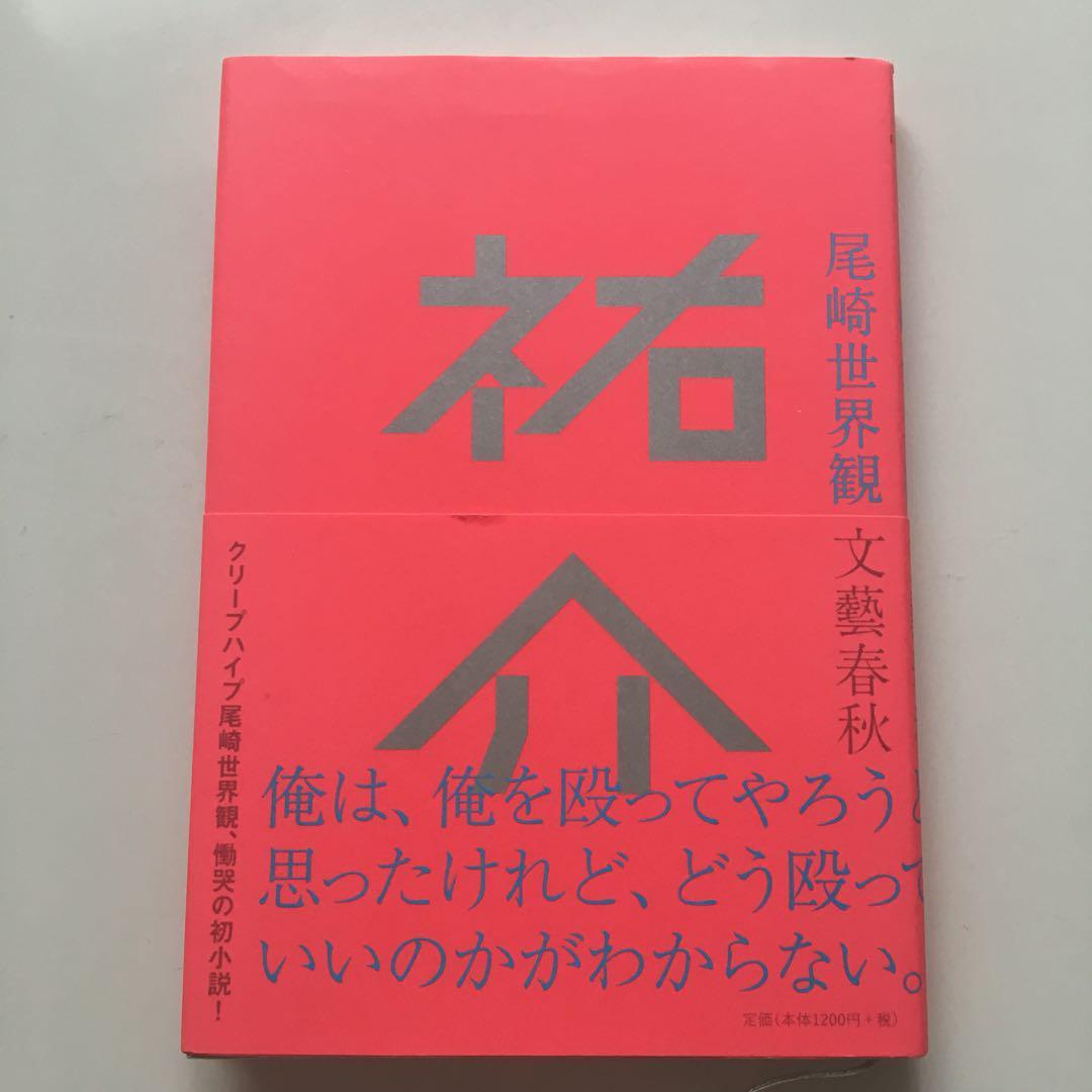メルカリ - 祐介 尾崎世界観 【文学/小説】 (¥555) 中古や未使用のフリマ