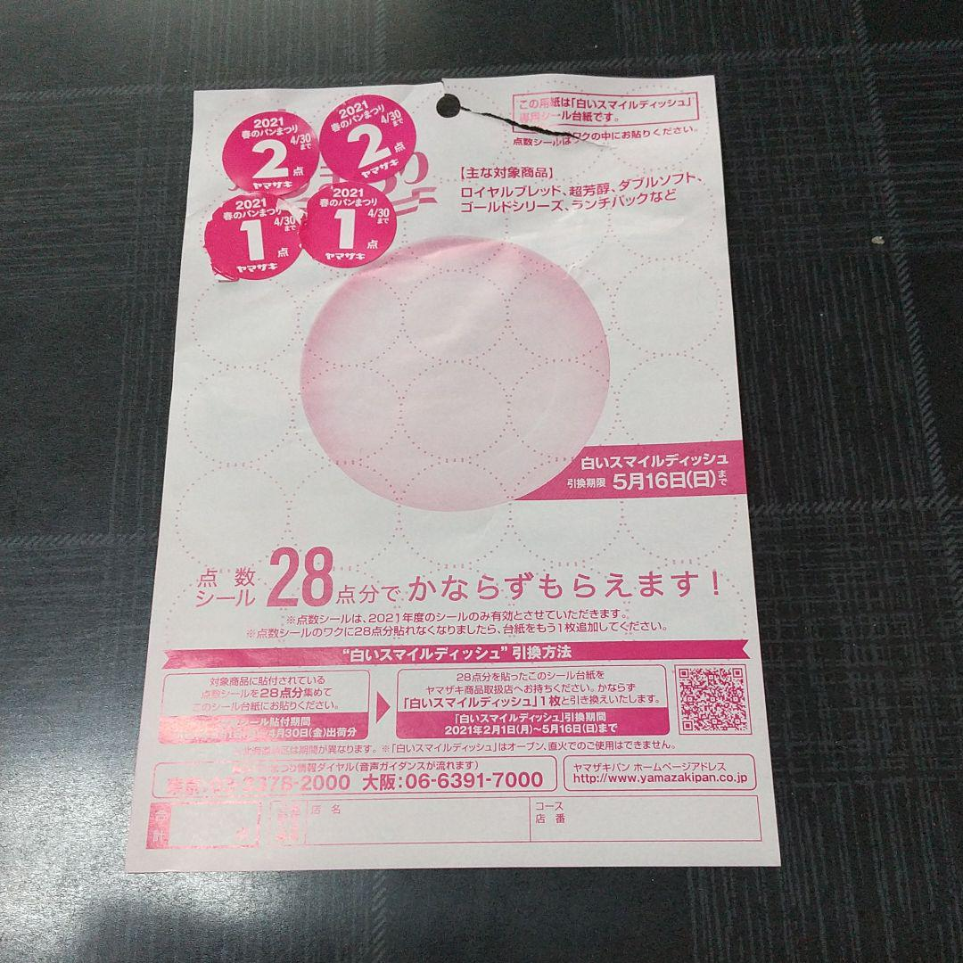 祭り ヤマザキ 2021 パン 春の