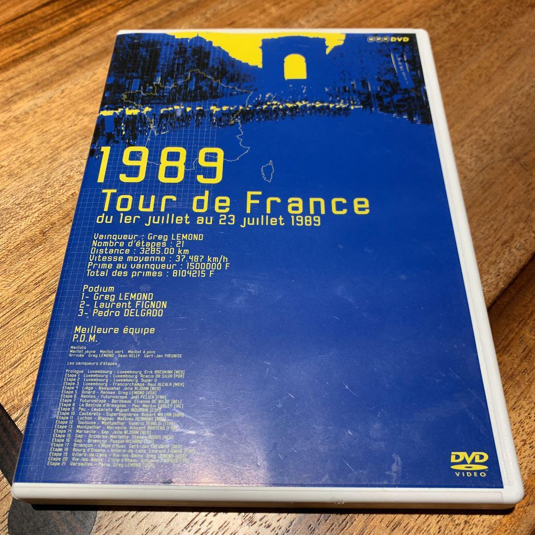 ツール・ド・フランス1989