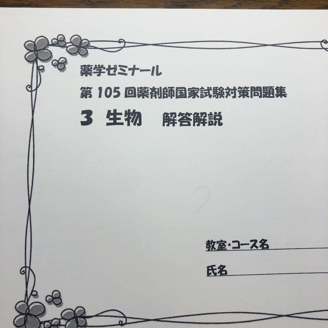 回 解答 105 薬剤師 国家 試験