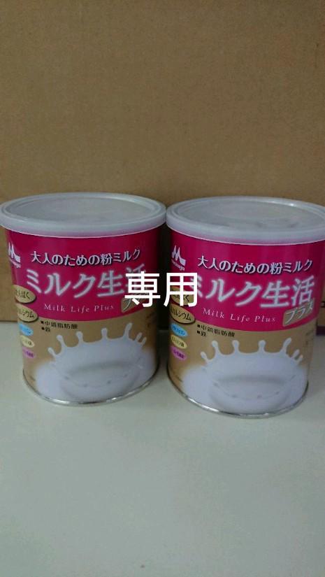 森永 大人 の 粉ミルク