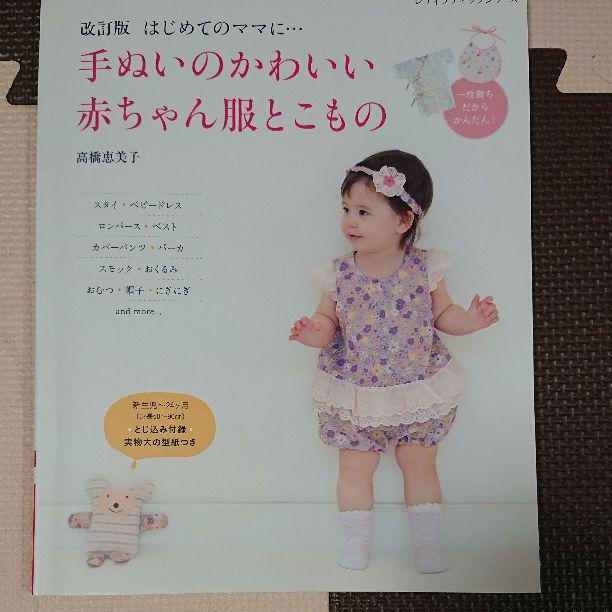 6a3560fd24c93 メルカリ - 手ぬいのかわいい赤ちゃん服とこもの  住まい 暮らし 子育て ...