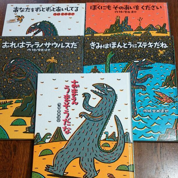 メルカリ 恐竜 絵本 5冊 おまえうまそうだな あなたをずっとずっと