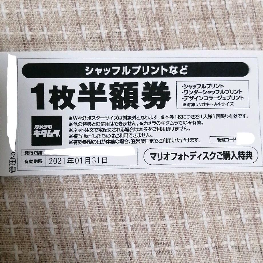 の プリント シャッフル カメラ キタムラ