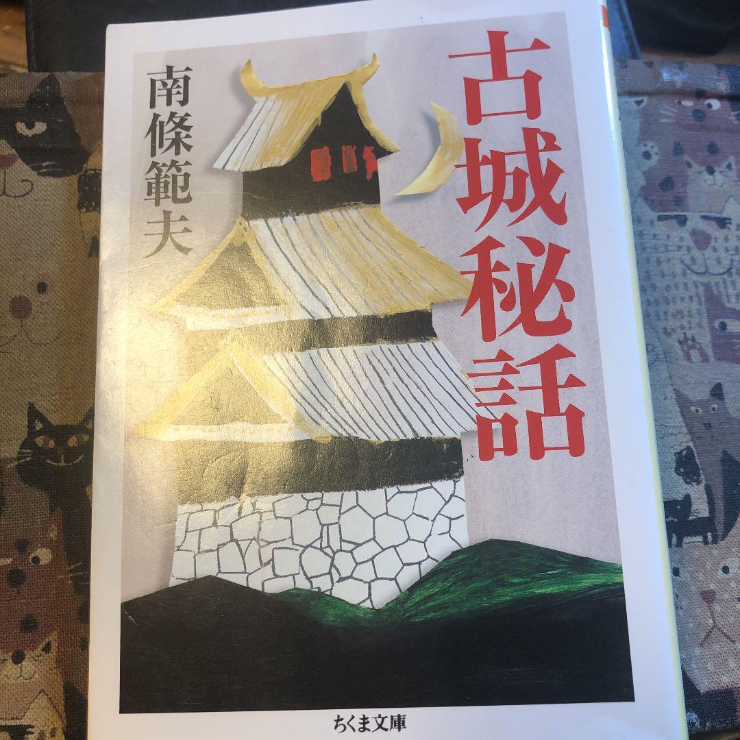 メルカリ - 古城秘話 著者 南條範夫 2018年ちくま文庫初版本 定価 ...