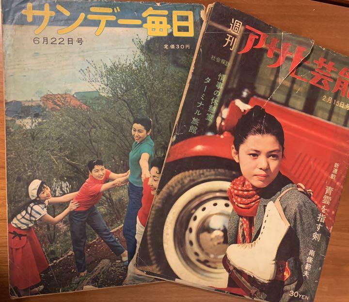 メルカリ - 週刊アサヒ芸能 サンデー毎日 1958年 昭和33年 2冊 ...