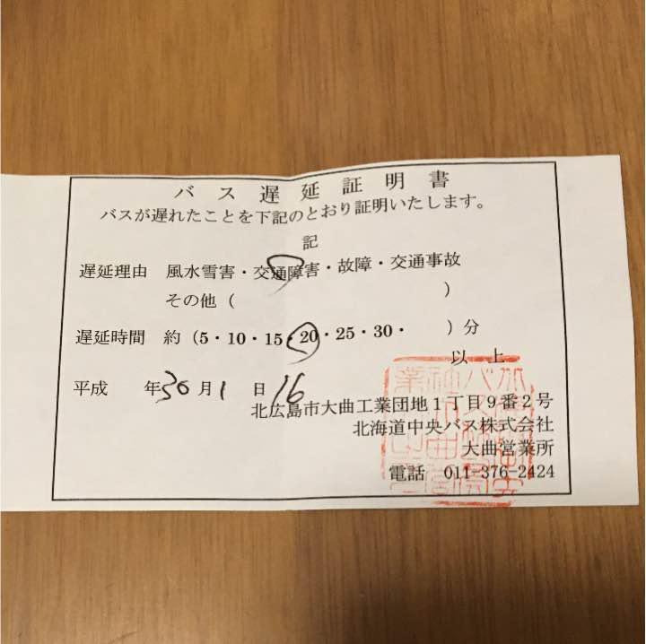 遅延 証明 書 遅延証明書発行 小田急電鉄 - Odakyu