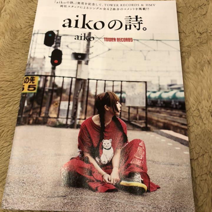 メルカリ - aikoの詩(タワレコ冊子) 【ミュージシャン】 (¥300) 中古 ...