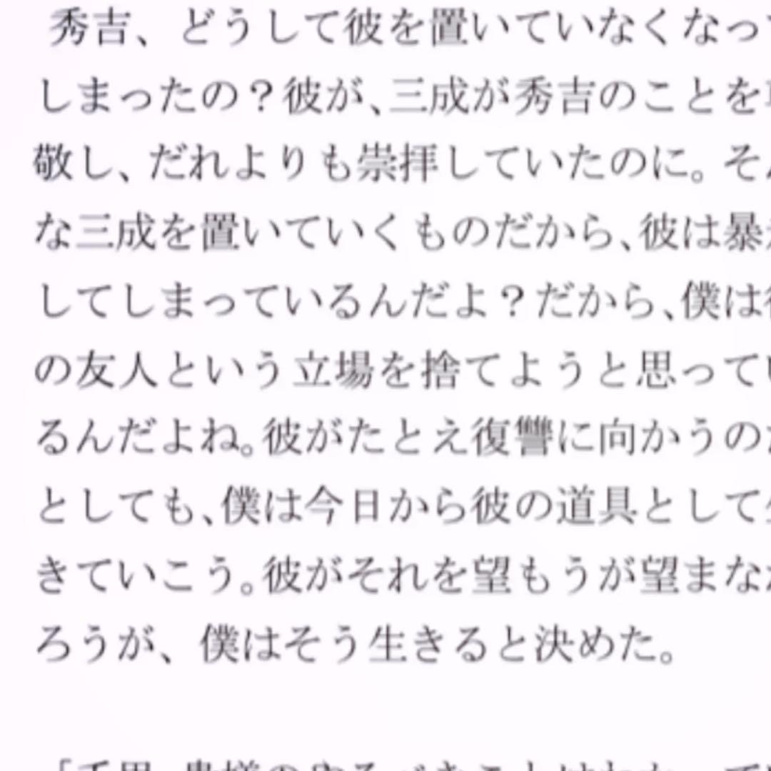 夢 アーティ 小説 モリ の 憂国