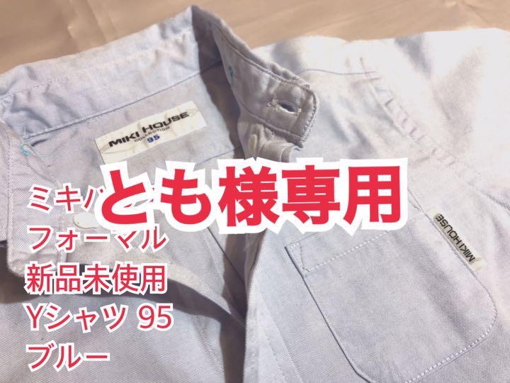 02e9cd143808d メルカリ -  新品・未使用 ミキハウス フォーマル Yシャツ 95 ブルー ...