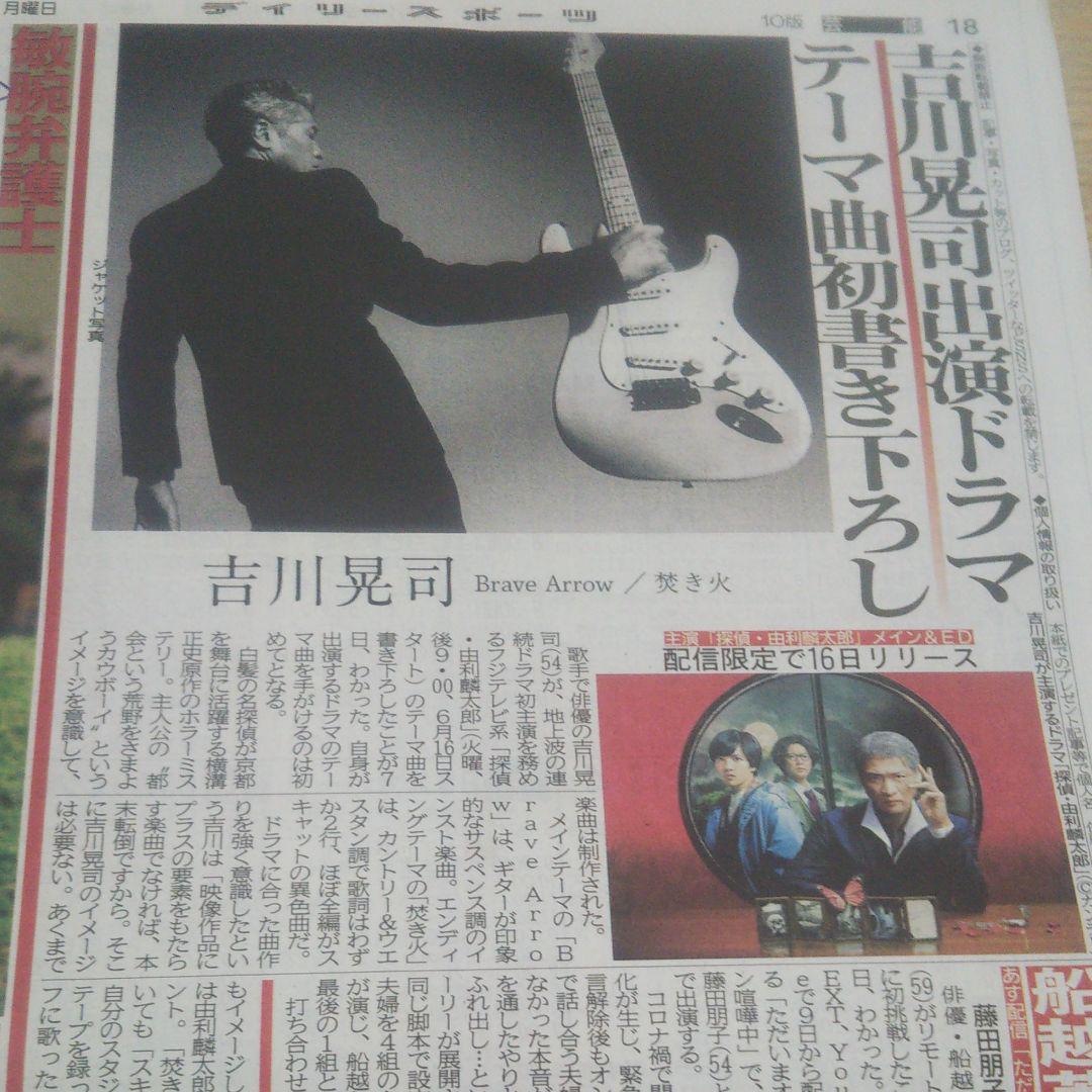 吉川 晃司 主演 ドラマ