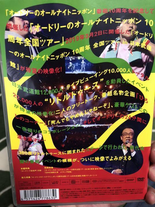 オールナイト ニッポン の 武道館 オードリー