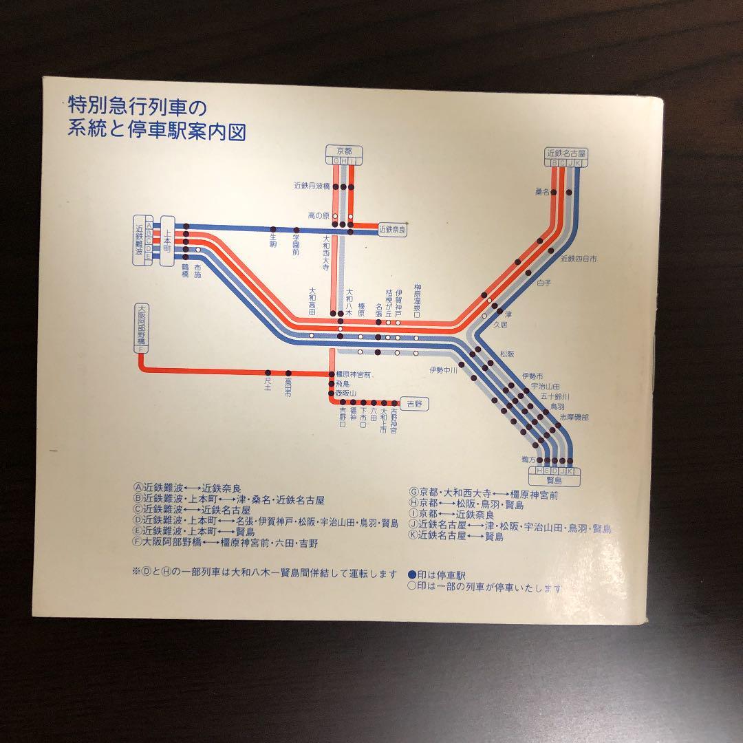 時刻 駅 表 中川 近鉄
