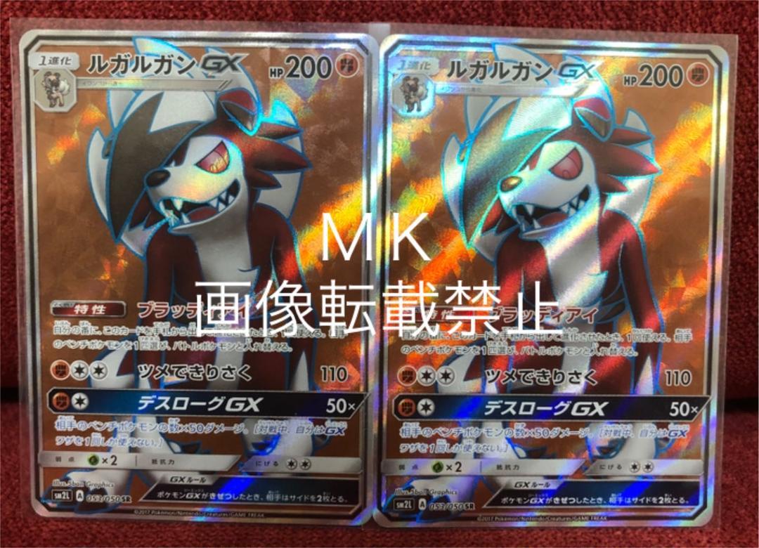 ポケモンカード サン\u0026ムーン ルガルガンGX SR アローラの月光 SM2L(¥2,599) , メルカリ スマホでかんたん フリマアプリ