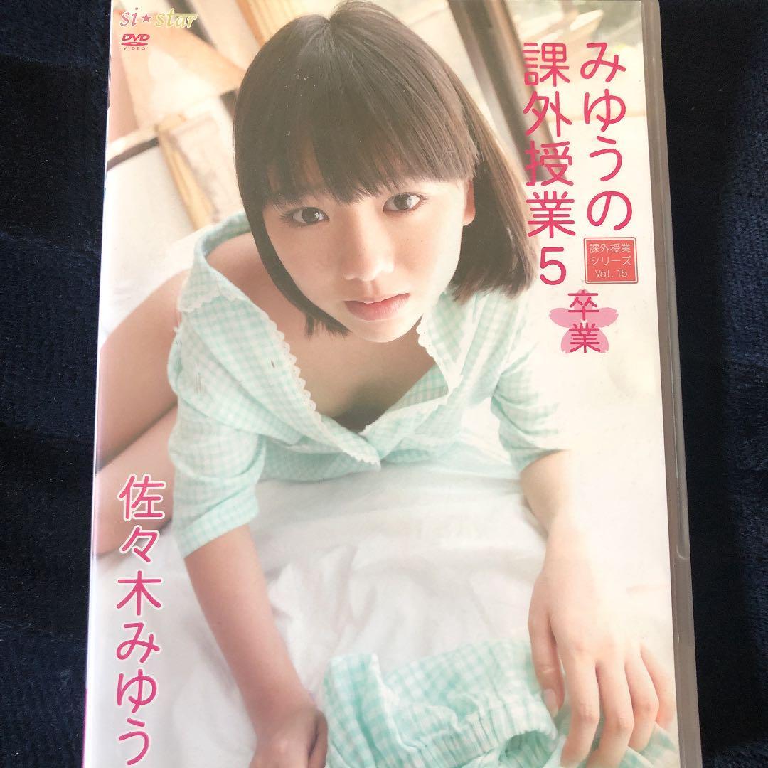 メルカリ - ジュニアアイドル 佐々木みゆう みゆうの課外授業5 【DVD ...