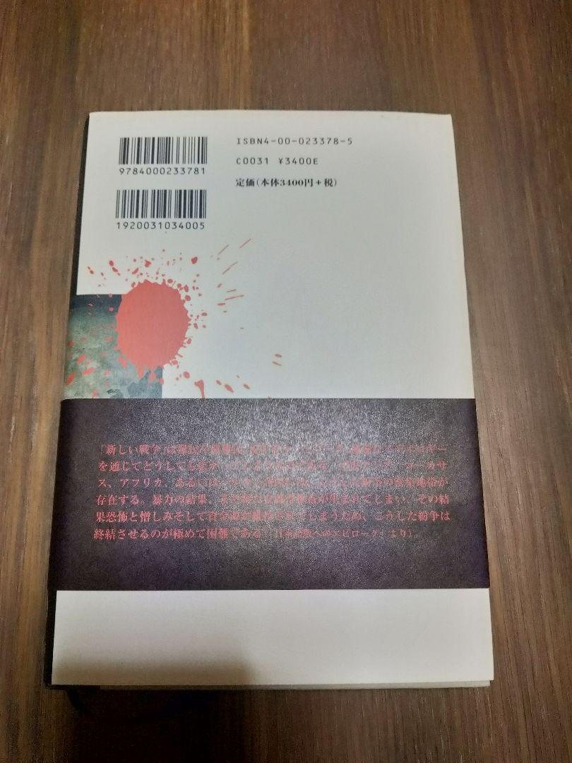 メルカリ - 新戦争論 グローバル時代の組織的暴力 【人文/社会 ...