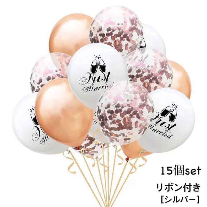 Wedding ウェルカムスペース 風船15個 リボン付き(シルバー)(¥850) , メルカリ スマホでかんたん フリマアプリ