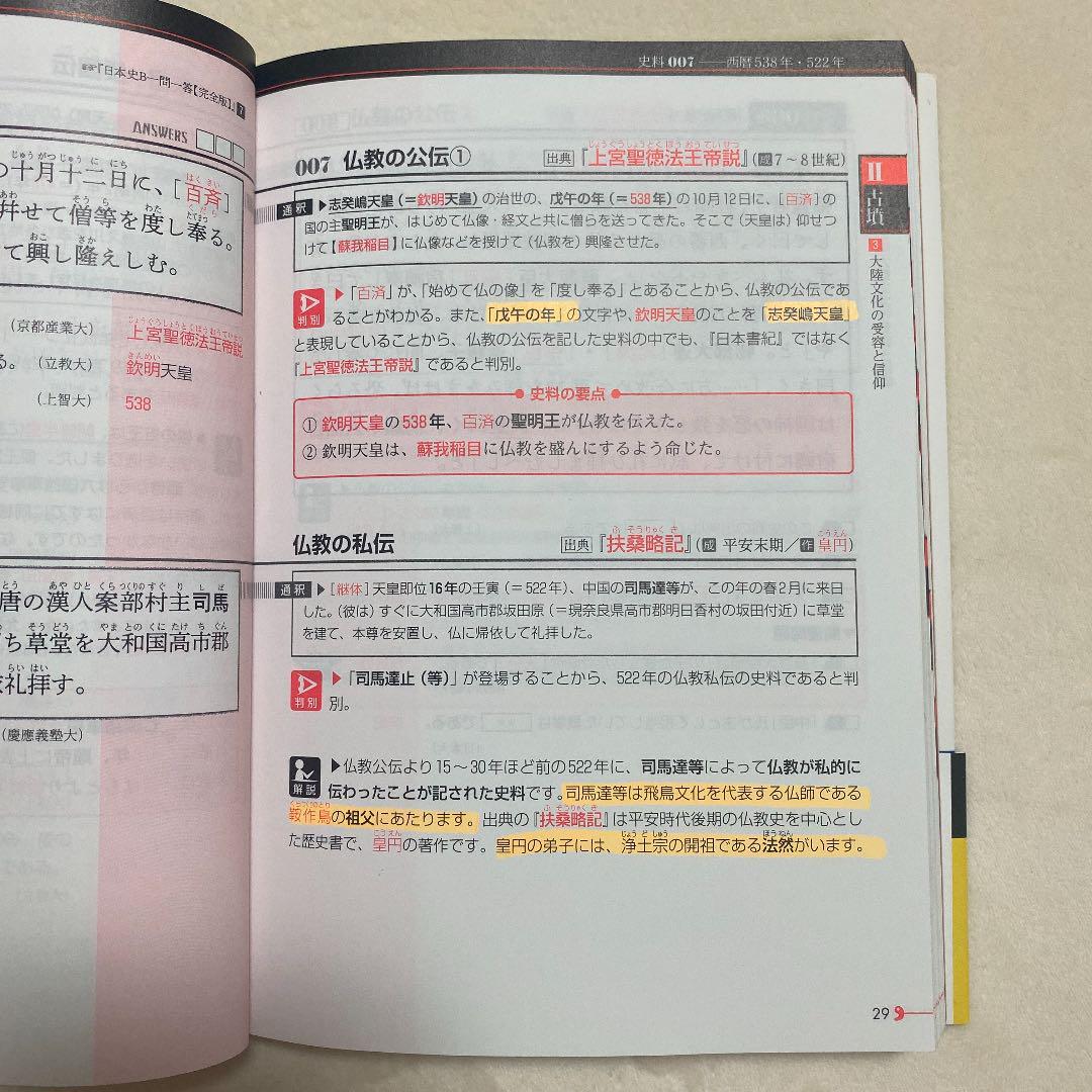 史 おすすめ 答 一 一 日本 問
