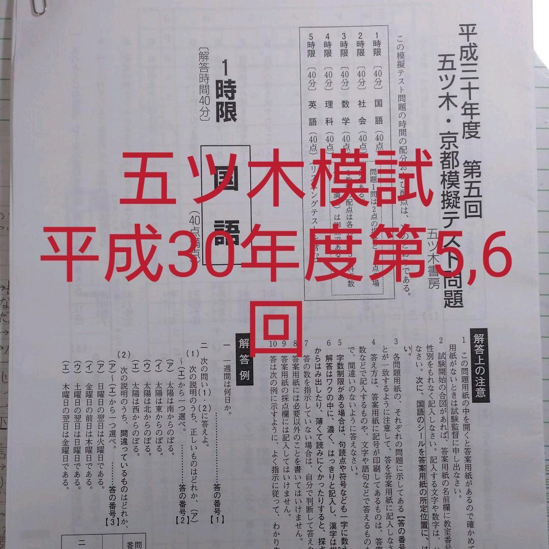 2019 五木 模試