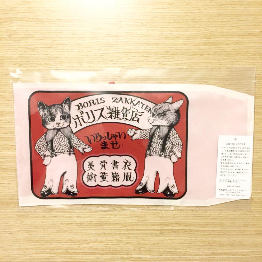 メルカリ - ボリス雑貨店 ヒグチユウコ ブックカバー レッド 赤 【美術 ...