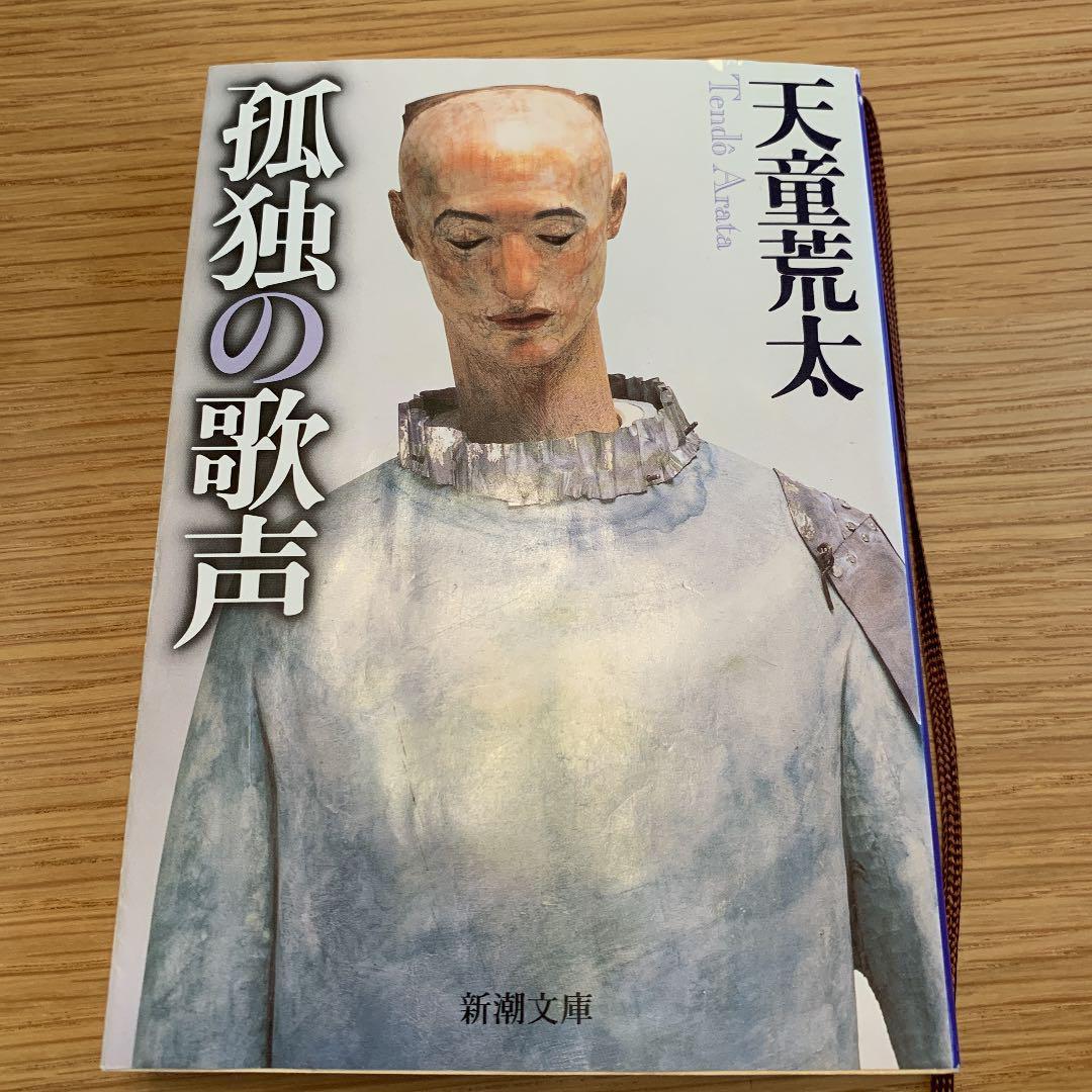 メルカリ - 孤独の歌声 天童荒太 【文学/小説】 (¥320) 中古や未使用の ...