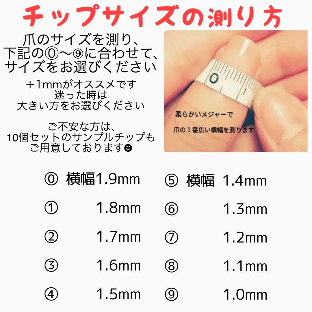チップ サイズ 方 ネイル 測り