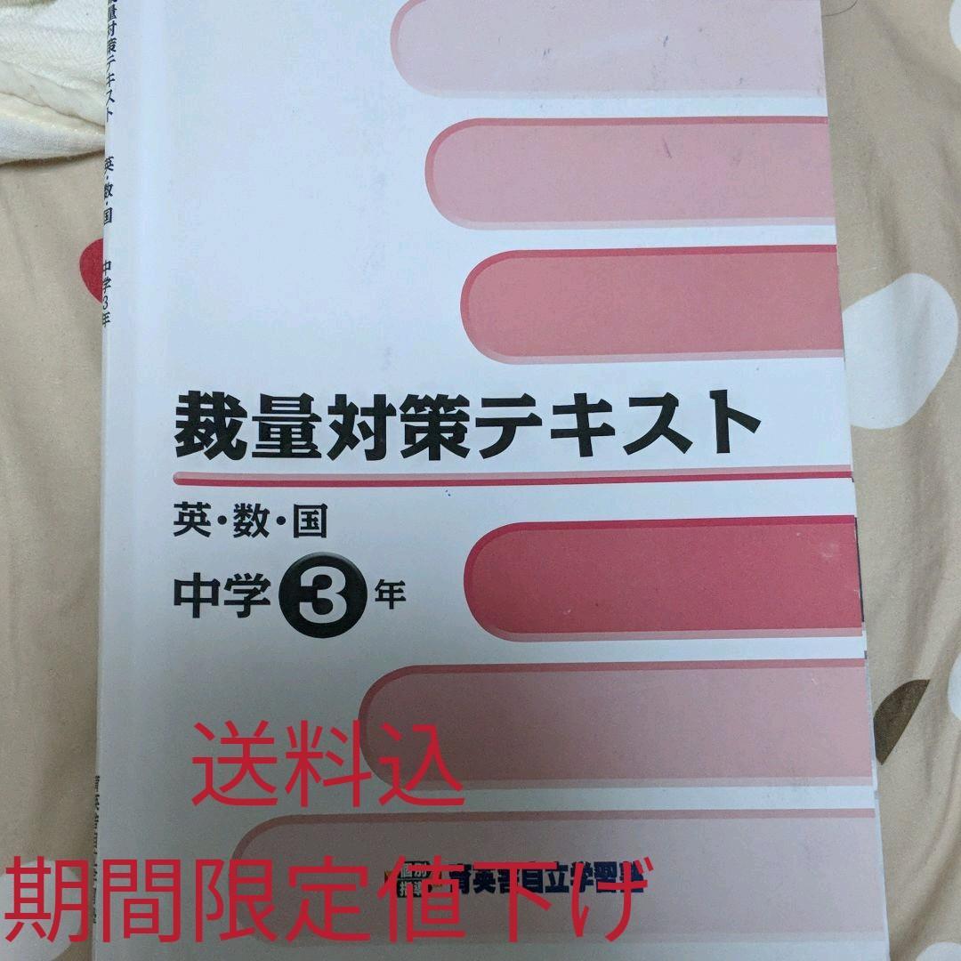 メルカリ - [ ・ ]高校受験裁量対策テキスト 英数国 【参考書】 (¥444 ...