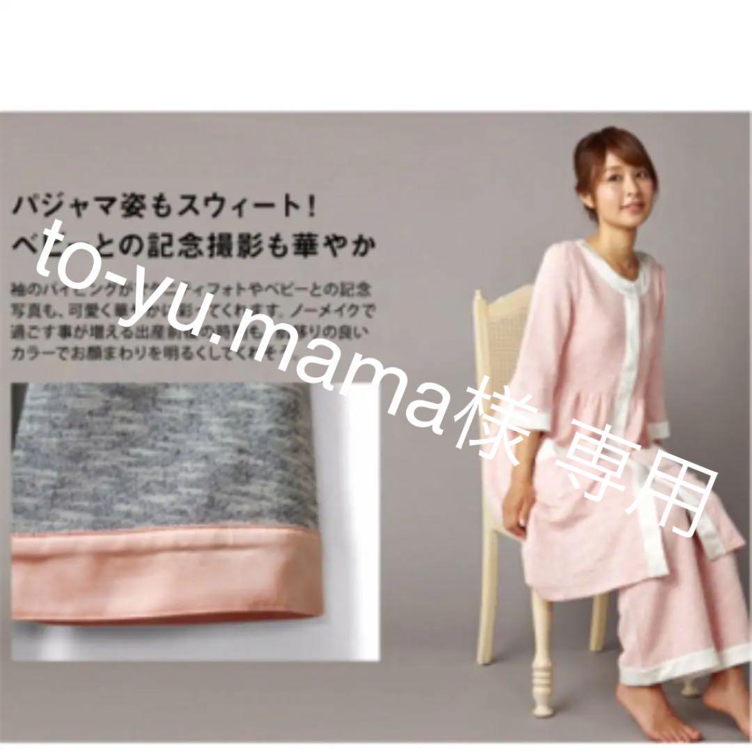 eabc95079288d メルカリ - SWEET MOMMY Msize 美品 マタニティパジャマ 授乳服 ...