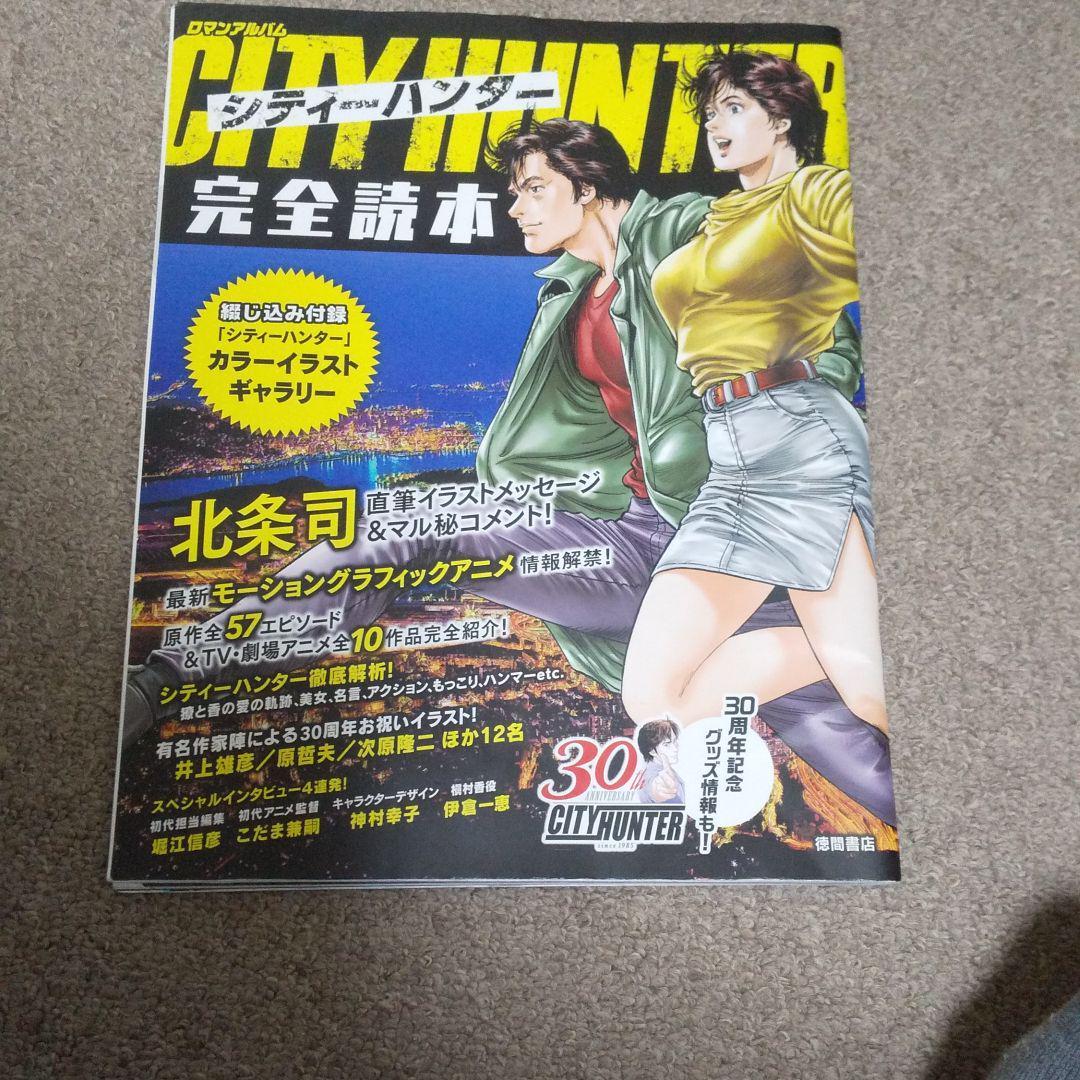 TVガイドdan Vol_34(2021JANUARY) 吉沢亮